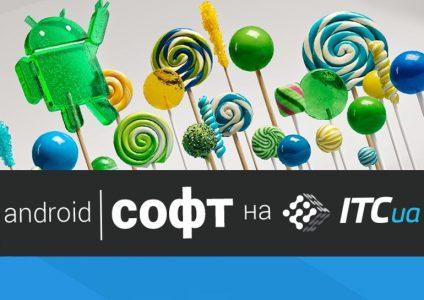 Android-софт: новинки і оновлення. Березень 2017
