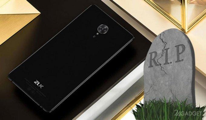 18770 Lenovo ліквідує мобільний бренд ZUK