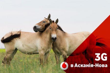 19492 Напередодні сезону літніх відпусток Vodafonе розширив 3G-покриття на півдні України, включаючи заповідник Асканія-Нова