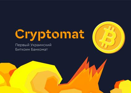 22325 KUNA Bitcoin Agency: До кінця літа в Києві встановлять кілька десятків українських биткоин-банкоматів Cryptomat