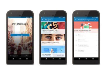 21477 Prometheus запускає мобільний додаток для Android, поки що в статусі бета-версії