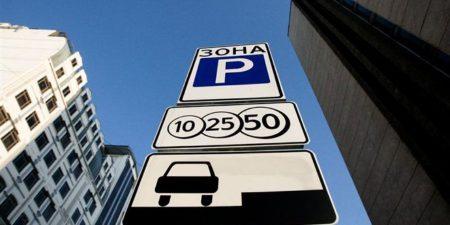 22724 Київ повністю перейшов виключно на безготівкову систему оплати паркування