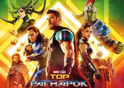Thor: Ragnarok / «Тор: Рагнарок»
