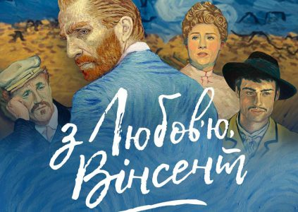 31062 Loving Vincent / «С любовью, Винсент»
