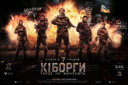 31702 Рецензія на фільм «Кіборги»