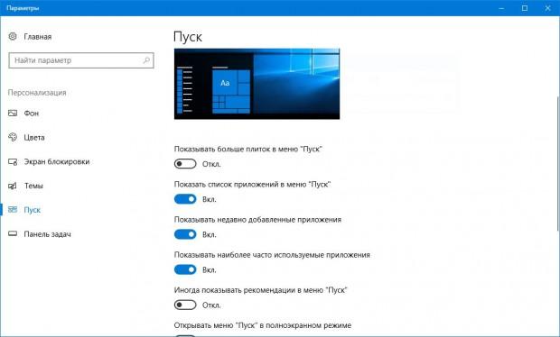 Windows 10: забороняємо автоустановку рекламних програм