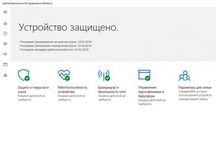 34755 Windows Defender Windows 10 буде видаляти лжеантівіруси і оптимізатори