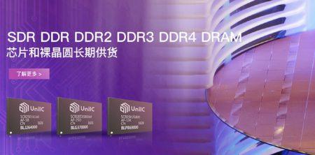 36907 Xi'an UniIC Semiconductors першою серед китайських виробників починає продажі чипів і модулів пам'яті DDR4