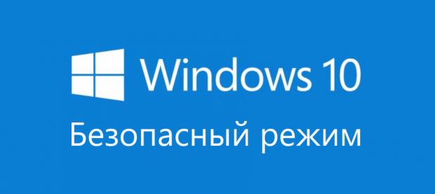 38652 Запускаємо безпечний режим на комп'ютері з Windows 10