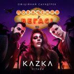 42034 ГУРТ KAZKA презентує кліп на пісню «Літаки»