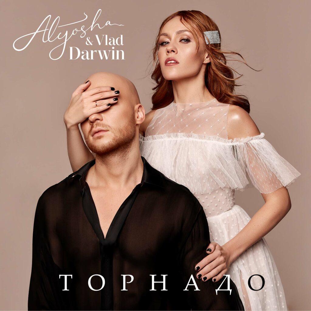 42043 Прем'єра! Кохання у пустелі: Alyosha & Vlad Darwin представили кліп на пісню «Торнадо»