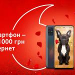 42084 Vodafone пропонує до 1000 грн кешбеку при купівлі подарунків