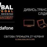 43907 Vodafone Україна запрошує на онлайн-концерт Global Goal: Unite for Our Future