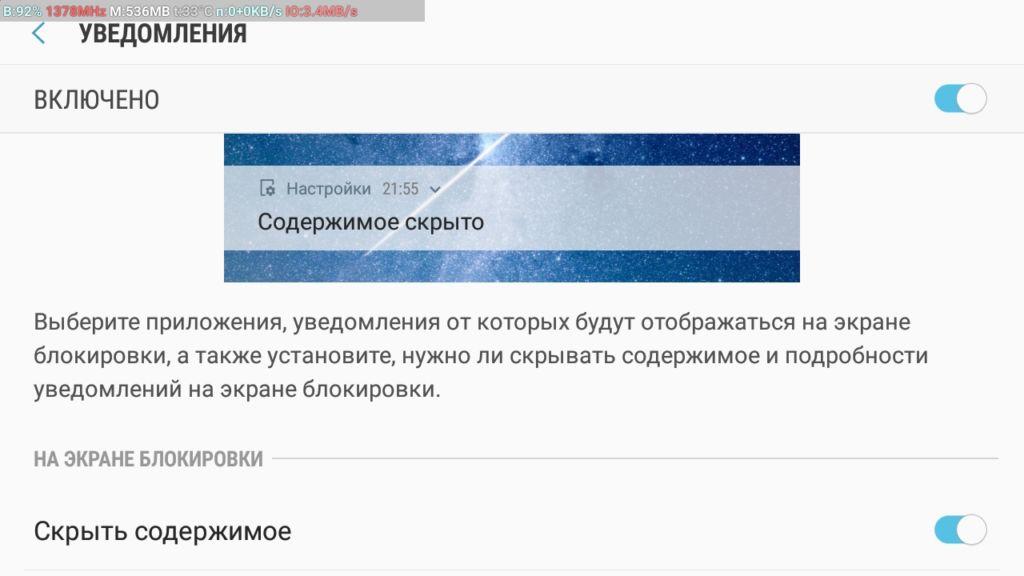 43961 Як прибрати повідомлення «Вміст приховано» на екрані блокування Samsung Galaxy