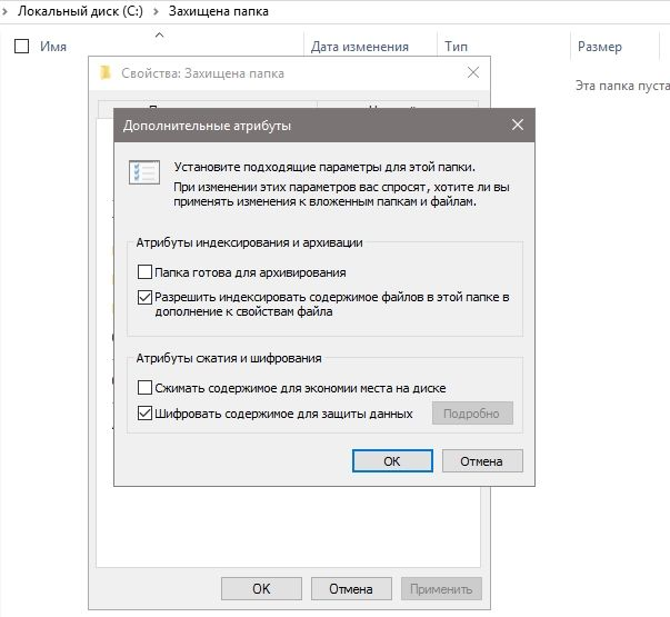 44396 Як у Windows встановити пароль на папку