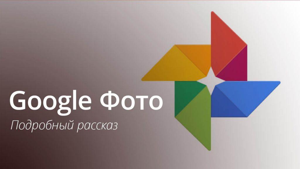 44565 Як зробити резервну копію фотоколекції у Google Фото зі збереженням метаданих