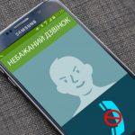 45366 Як на Android бачити хто дзвонить з невідомого номера