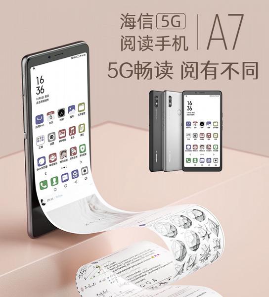 46375 Смартфон с уникальным набором характеристик, который вы всё равно не купите. Представлен Hisense A7 5G CC
