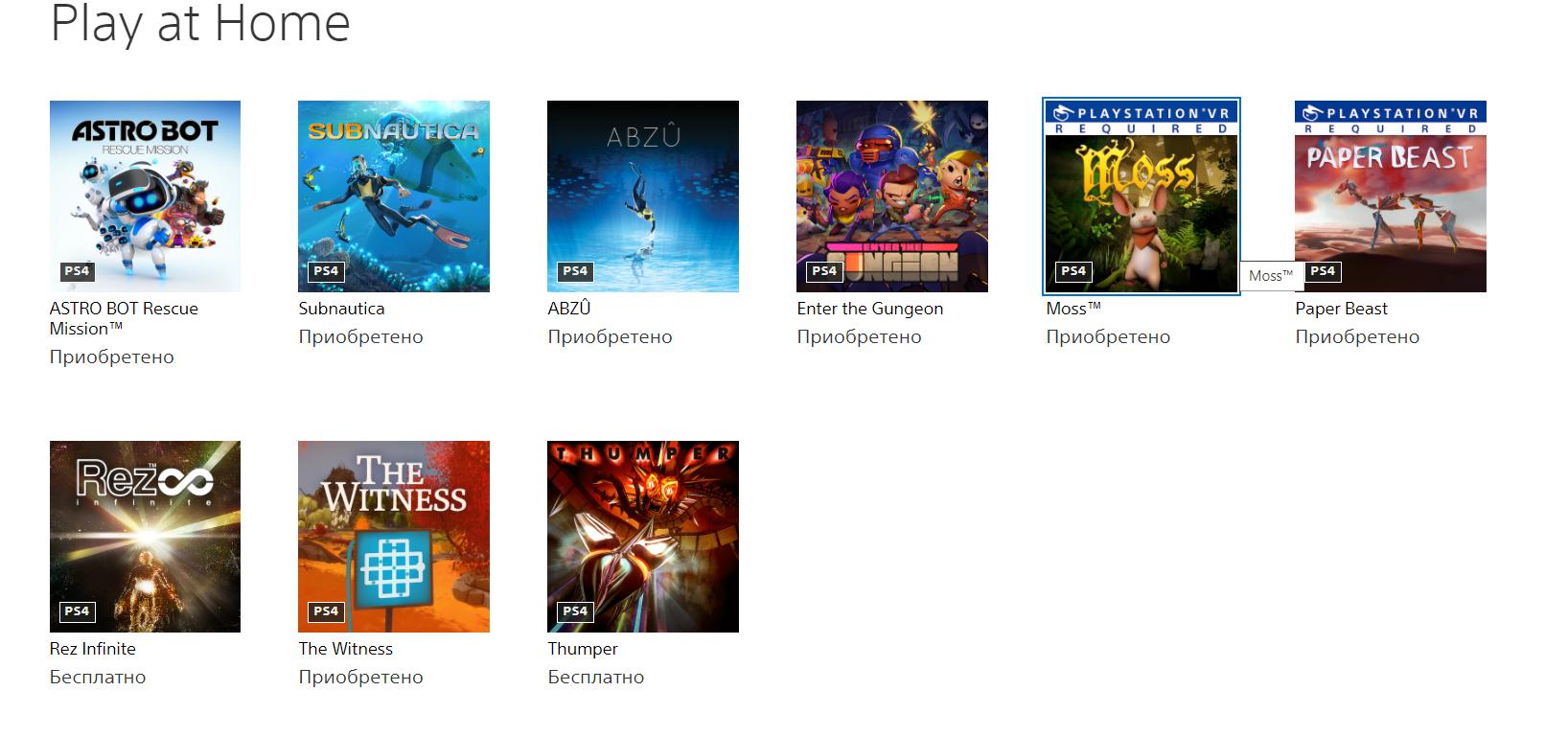 46797 Забирайте бесплатно 9 игр для PlayStation в рамках очередной раздачи Play at Home