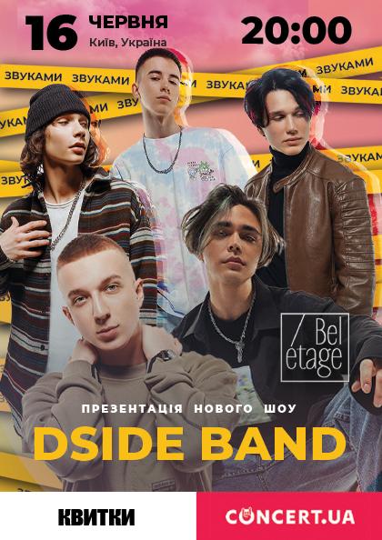 47071 DSIDE BAND запрошують на сольний концерт!