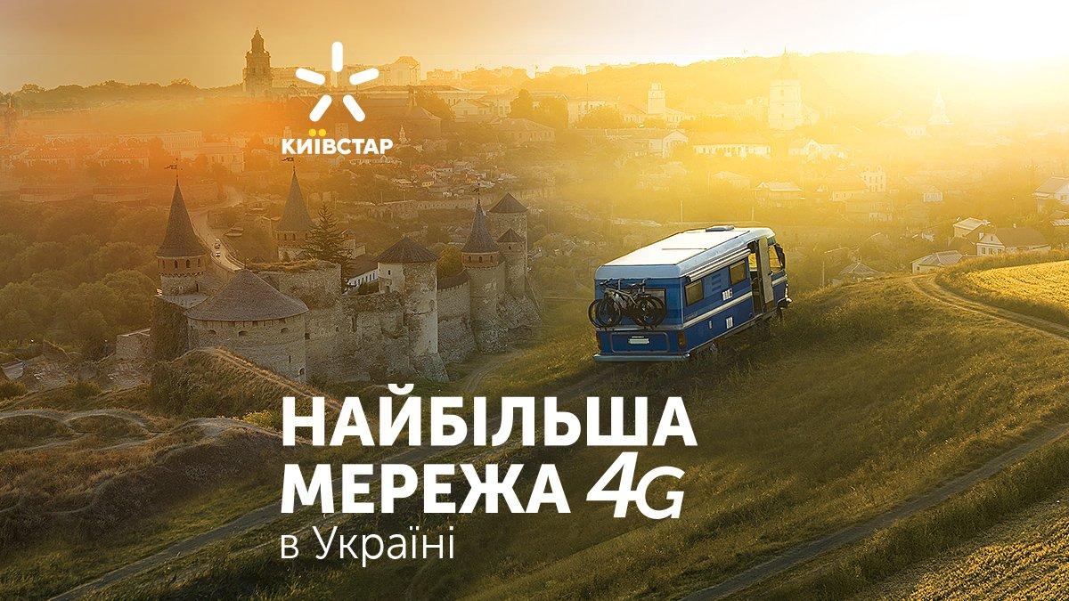 """47361 """"4G тягне Україною"""" на Люкс ФМ: перевір свою інтуїцію та вигравай грошенята"""