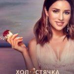 """47845 """"Холостячка"""" 2 сезон: дивитися онлайн 5 випуск шоу зі Златою Огнєвіч"""