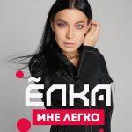 47824 Обмін енергією: Ёлка повертається до Києва з великим концертом