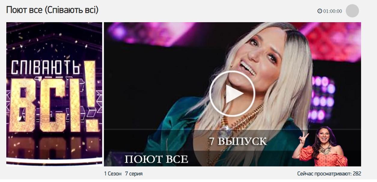 47808 Співають всі!: дивитися онлайн 7 випуск шоу